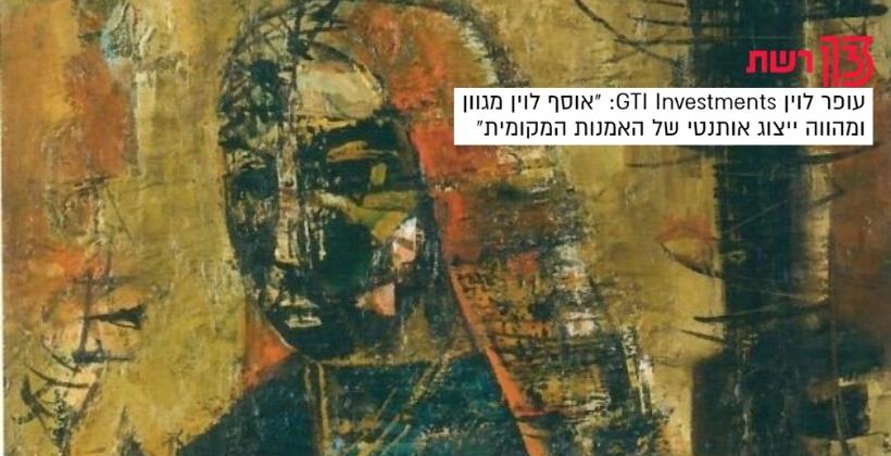 עופר לוין GTI - רשת 13
