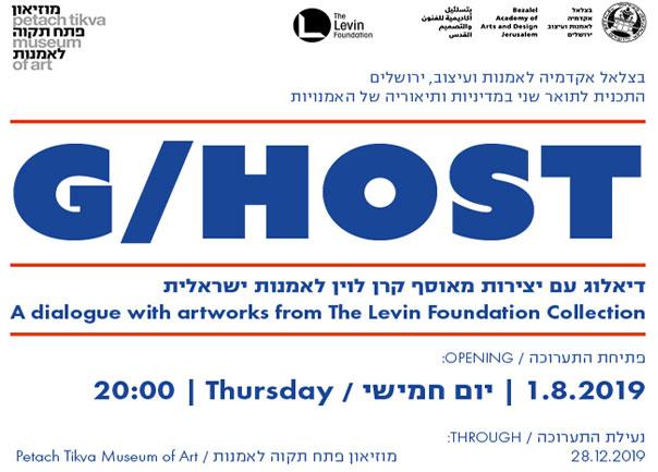 התערוכה ghost- דיאלוג עם יצירות מאוסף לוין